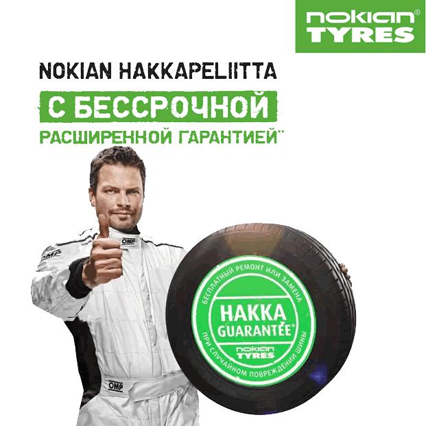 Расширенная гарантия Nokian