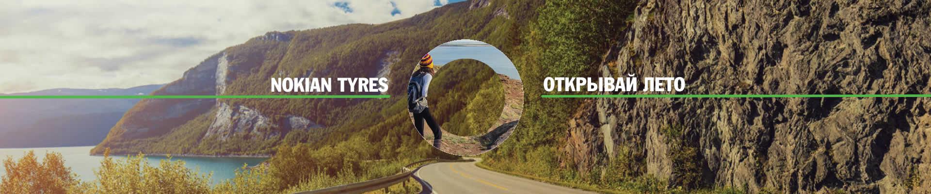 Nokian Tyres - Открывай лето